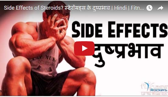 steroid in hindi