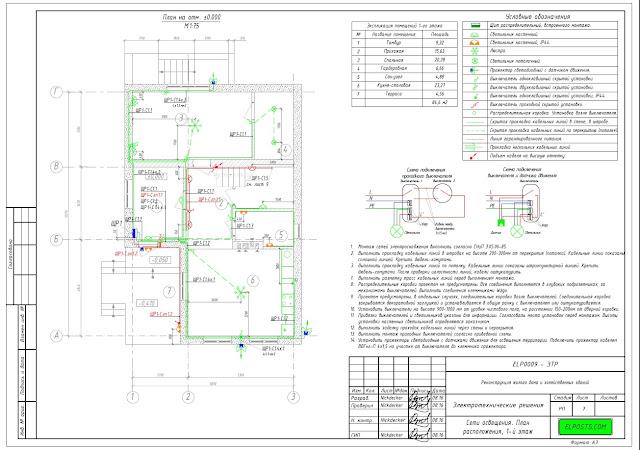 план сетей освещения дома
