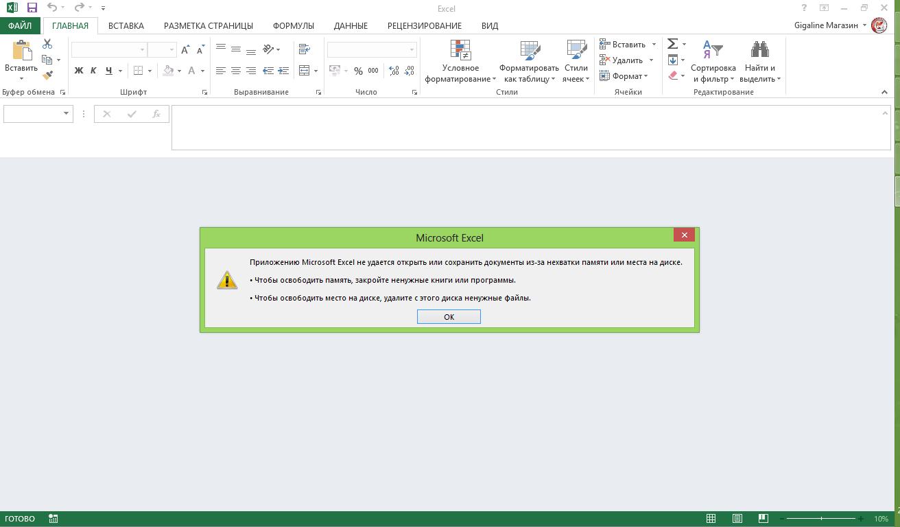 Приложению microsoft excel не удаётся открыть или сохранить документы из-за