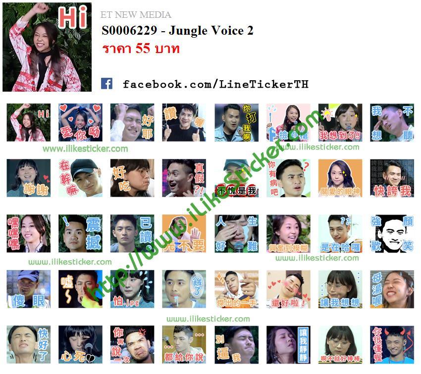 Jungle Voice 2