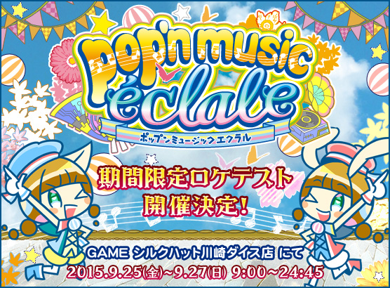 pop'n music eclale BEMANI September 25-27