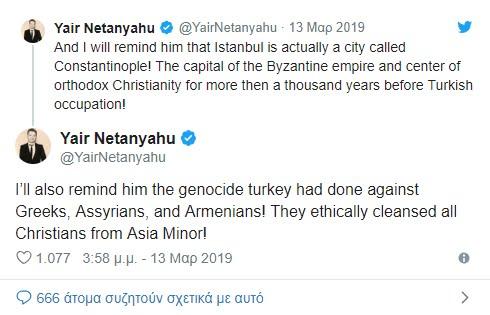 Για Γενοκτονία Ελλήνων, Ασσυρίων και Αρμενίων από την Τουρκία έκανε λόγο ο γιος του πρωθυπουργού του Ισραήλ