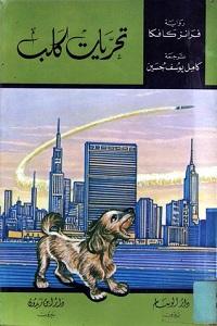 تحريات كلب pdf - فرانز كافكا