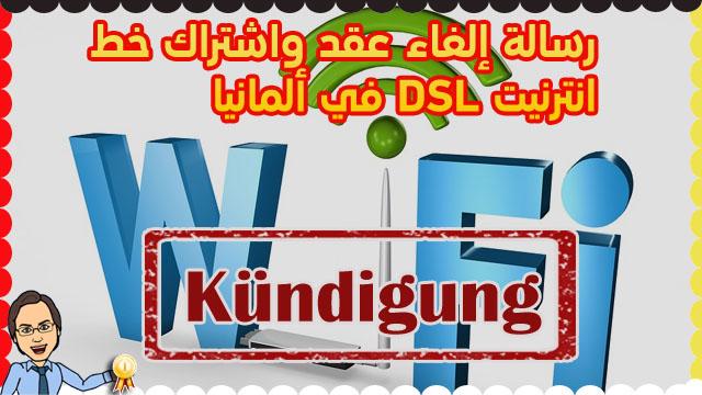 رسالة إلغاء عقد واشتراك خط انترنيت DSL في ألمانيا باللغة الألمانية