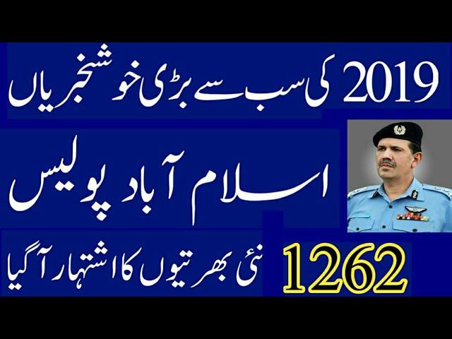 Islamabad Police Jobs 2019 - ICT Police Jobs - NTS Jobs Apply Now