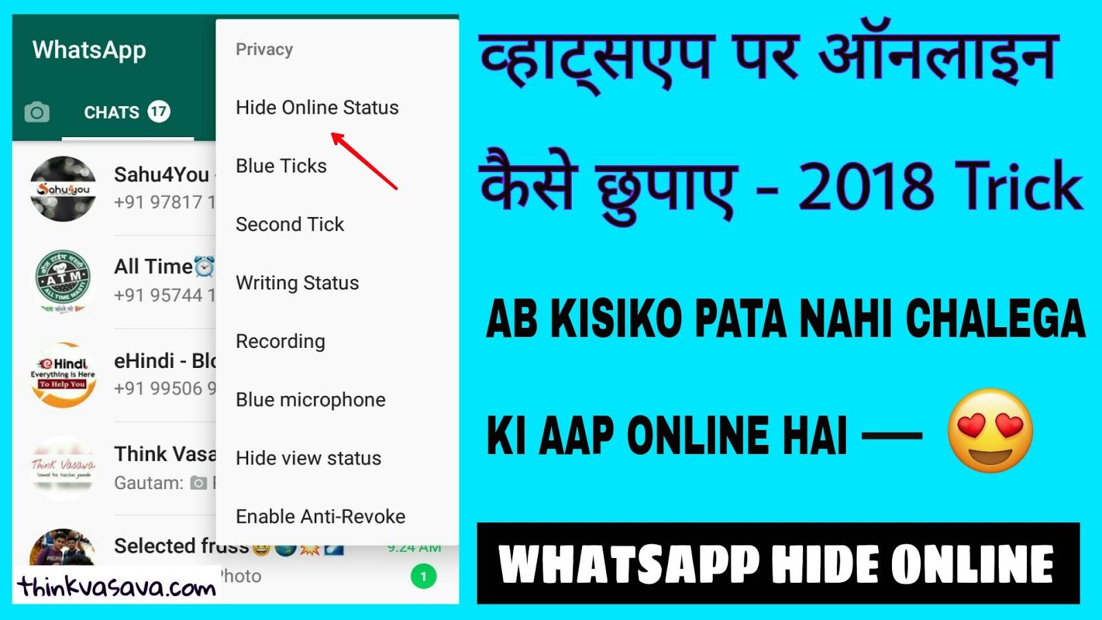 Whatsapp Par Online Kaise Chupaye Hide Status