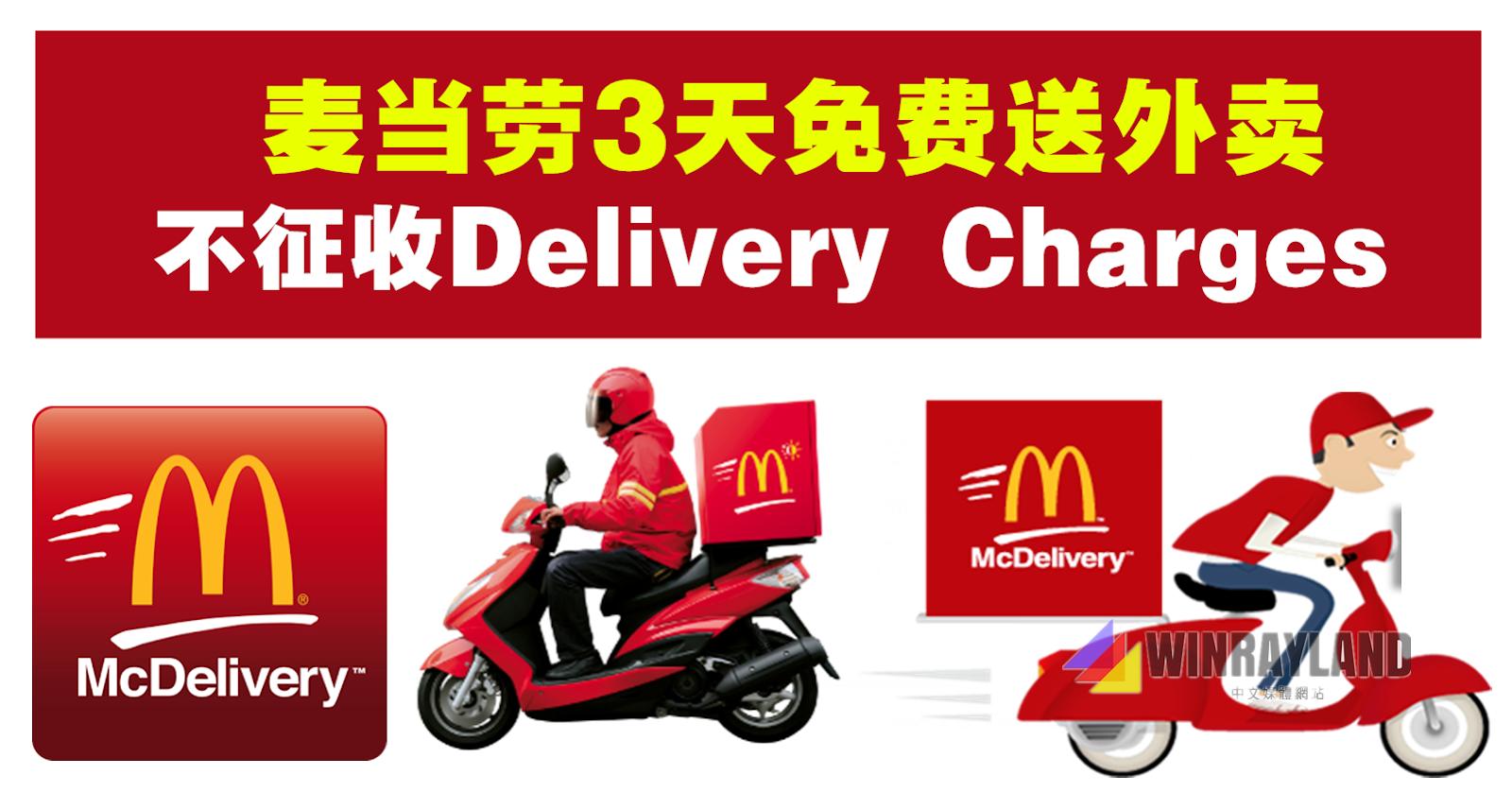 麥當勞3天免運費外賣優惠 - WINRAYLAND