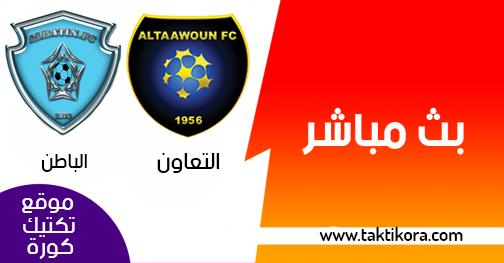 مشاهدة مباراة التعاون والباطن بث مباشر اليوم 22-02-2019 الدوري السعودي