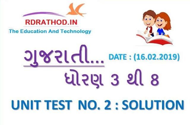 UNIT TEST PAPER SOLUTION, GUJARATI STD 3 TO 8 : DATE - 16.02.2019 (PERIODIC TEST) @ GCERT GUJARATI PAPER SOLUTION