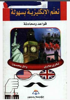 تحميل كتاب تعلم الانجليزية بسهولة قواعد ومحادثة pdf شكري علاوي و وائل بحسون