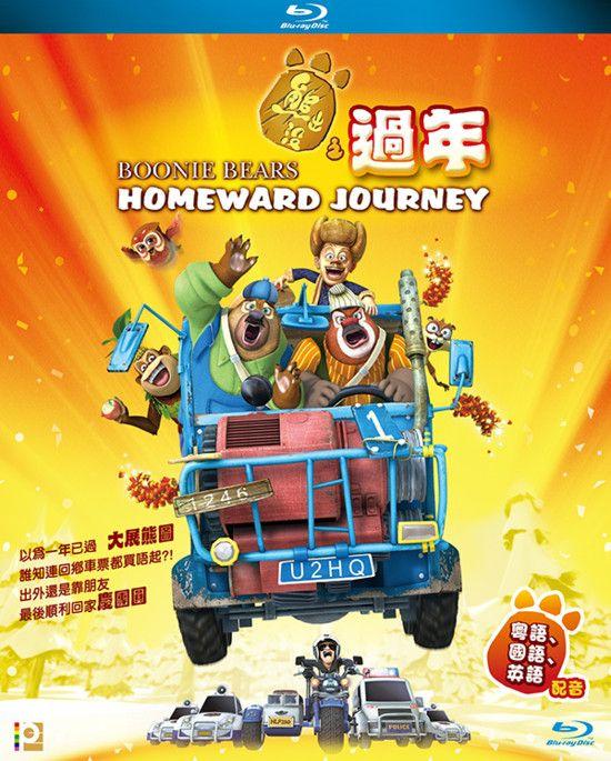 Boonie Bears Homeward Journey 2013 720p BluRay Dual Audio English Hindi GOPISAHI
