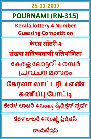 4 Number Guessing Competition POURNAMI RN-315