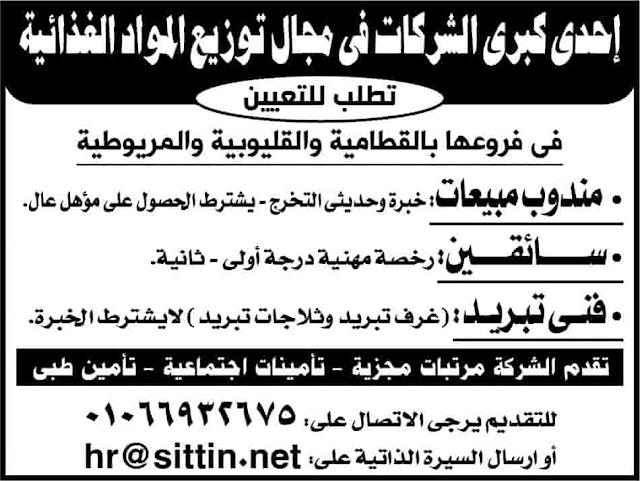 وظائف اهرام الجمعة اليوم 10/8/2018