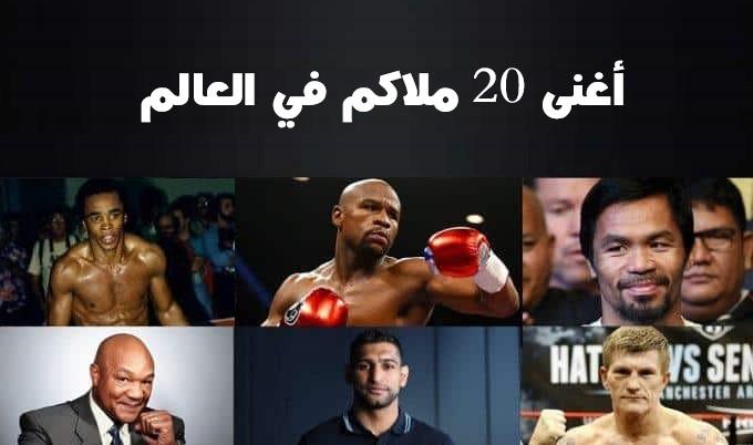 الملاكمين 2019 2020