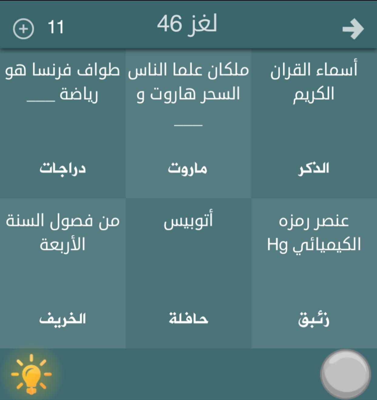 هل تعلم حل الغاز لعبة فطحل العرب المجموعة الثالثة من 41 الى 60