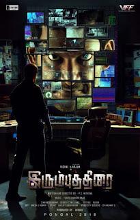 Irumbu Thirai First Look Poster