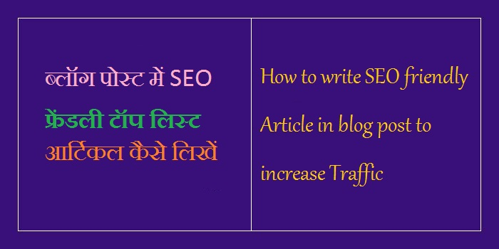 blogger par seo friendly top list article post kaise likhe