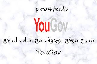 شرح موقع يوجوف YouGov افضل موقع للربح من استطلاعات الرأي مع اثبات الدفع