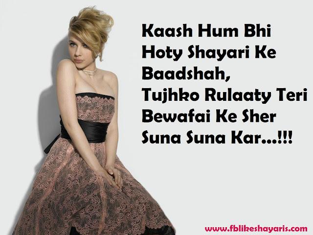 Kaash Hum Bhi Hoty Shayari Ke Baadshah