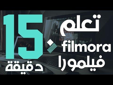 تعلم المونتاج من الأالف إلى الياء وشرح برنامج فيلمورا filmora الإصدار الأخير