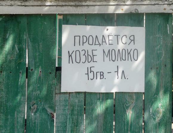 Васильковка. Первомайская ул. Продаётся козье молоко