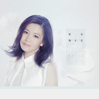 [Album] 雙生花 - 黃妃Huang Fei