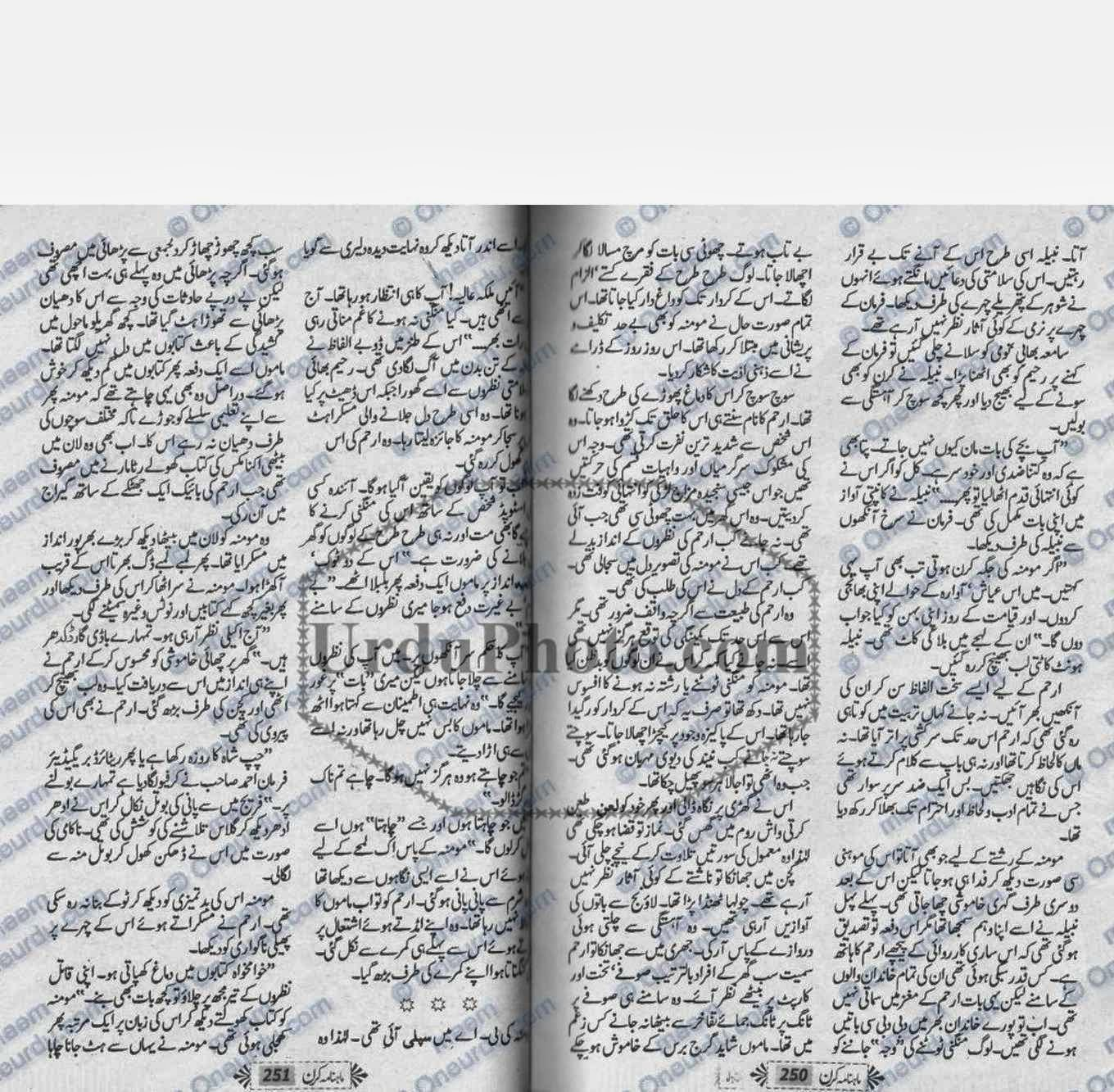 Ujaley Door Nahe By Nayab Jelani Forced Marriage Read Online