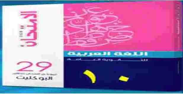 بالفيديو اجابات كتاب الامتحان اللغة العربية للصف الثالث الثانوى 2020