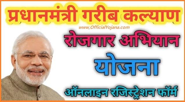 Garib Kalyan Rojgar Abhiyaan Yojana Online Registration