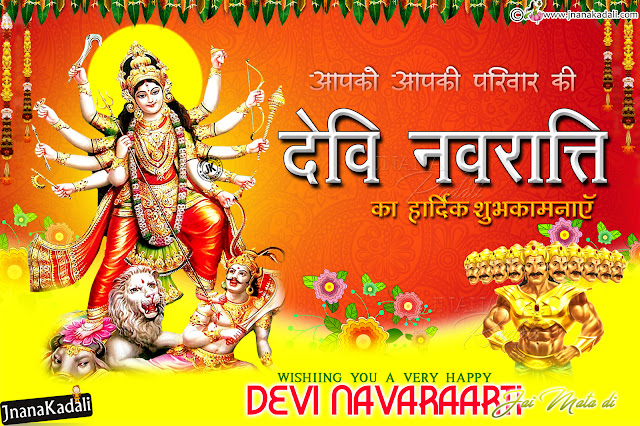 whats App Sharing Durgaastami Wallpapers Quotes, durgaastami Greetings images Quotes, happy devi navaraatri wallpapers Quotes
