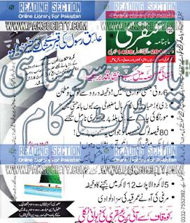 Ubqari Magazine December 2016