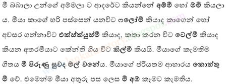 Sinhala Jokes-Rat-Part Three