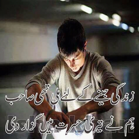 Zindagi Jeeny k liy Mili Thi Sahib - Urdu Poetry Pics - Urdu Romantic Shayari - 2 Lines Lovers Shayati - Urdu Poetry World