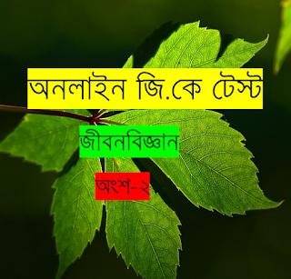 Bengali GK Online Test | Life Science | Part – 2