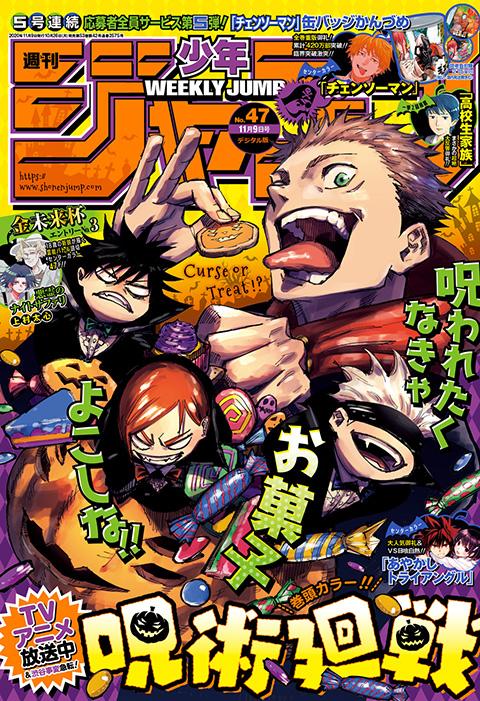 週刊少年ジャンプ 2020年47号 [Weekly Shonen Jump 2020 No.47+RAR]