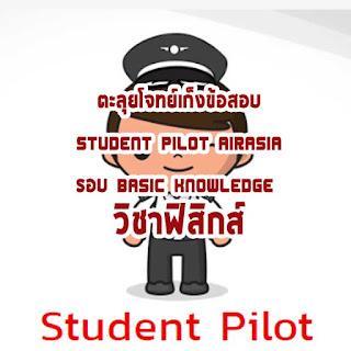 ตะลุยโจทย์เก็งข้อสอบ  Student Pilot AirAsia รอบ Basic Knowledge  วิชาฟิสิกส์