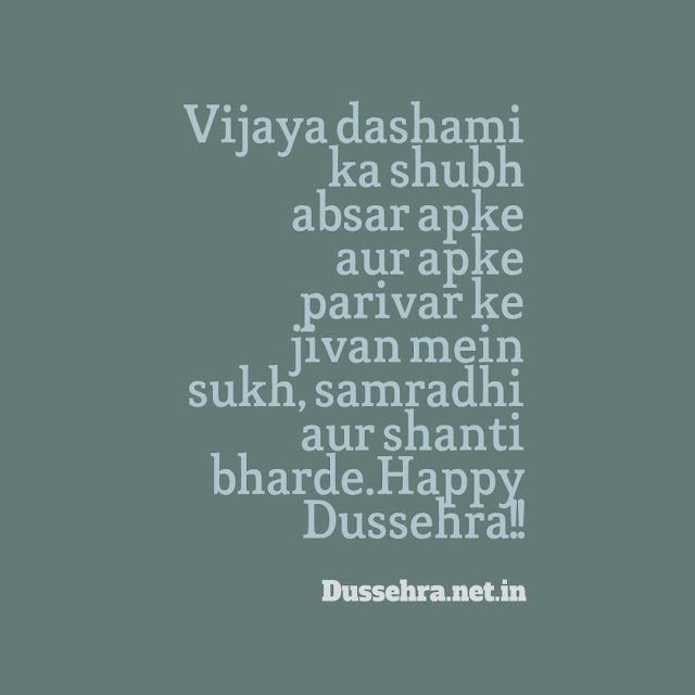 Happy Dussehra Best Wishes In Hindi