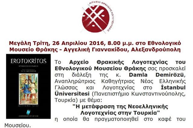 """Ομιλία στο Ε.Μ.Θ. με θέμα """"H μετάφραση της Νεοελληνικής Λογοτεχνίας στην Τουρκία"""""""