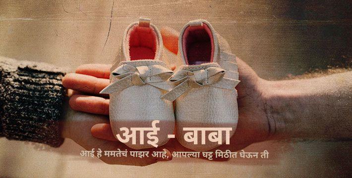 आई-बाबा - मराठी कविता | Aai-Baba - Marathi Kavita