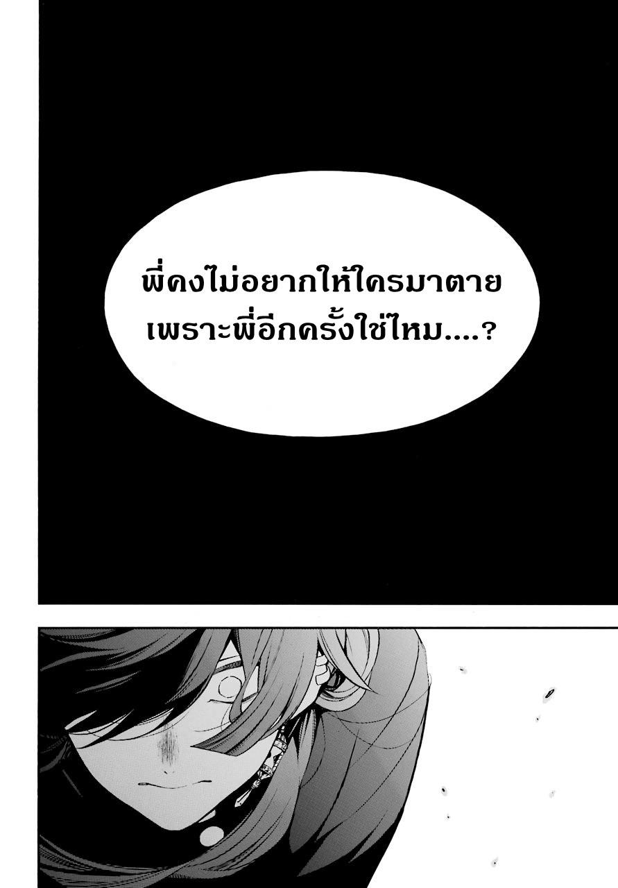Vanitas no Carte ตอนที่ 18 TH แปลไทย