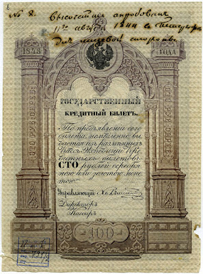 Russia paper money 100 Rubles note 1843