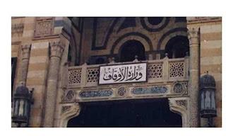 وزير الأوقاف خالد مختار يدين الهجوم الإرهابي الذي وقع اليوم الجمعة في مدينة العريش