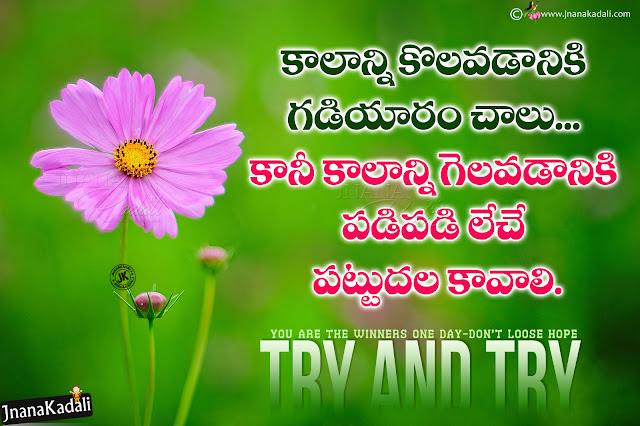 telugu quotes images in telugu, inspirational success quotes in telugu, best life changing motivational quotes
