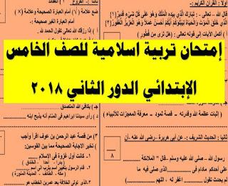 إمتحان الدور الثاني تربية دينية إسلامية للصف الخامس الإبتدائي