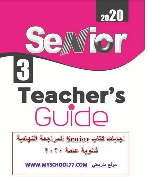 اجابات كتاب سينيور Senior المراجعة النهائية لغة انجليزية للصف الثالث الثانوى 2020