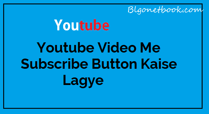 youtube videos per subscribe button kaise add kare