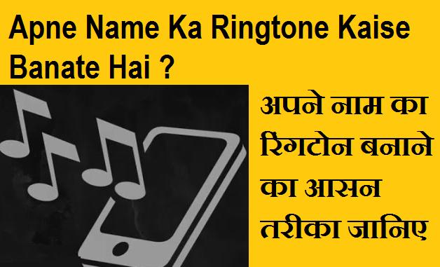 ringtone set karna chahiye