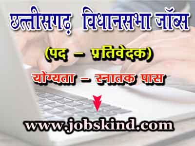 CG Vidhansabha Sachivalaya Recruitment 2020, Chhattisgarh Vidhansabha sachivalaya Raipur Chhattisgarh Recruitment 2019 - छत्तीसगढ़ विधानसभा सचिवालय रायपुर द्वारा विभाग में रिक्त प्रतिवेदक पदों की भर्ती करने के लिए विज्ञापन जारी किया गया है।