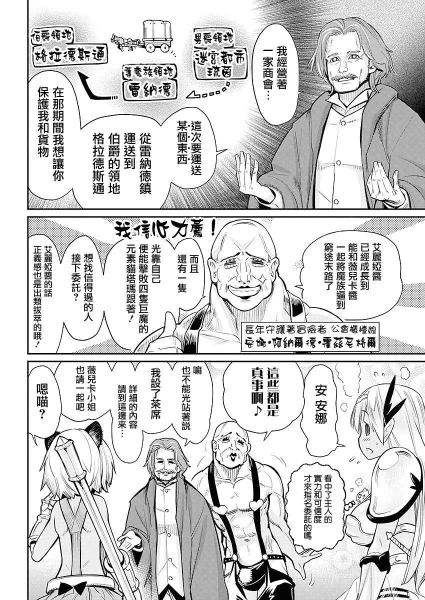 重生的貓騎士與精靈娘的日常: 26话 - 第20页