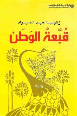 قبعة الوطن - رواية pdf